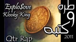 طـرة وكتبه Rap Qatar Explo$ivE Ft Klooky king