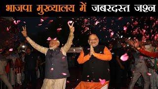 ऐतिहासिक जीत पर BJP मुख्यालय में कार्यकर्ताओं का जोरदार जश्न