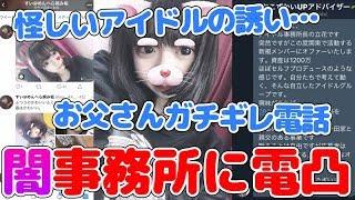 【神回】怪しいアイドル事務所から連絡が来たメンヘラ女子高生…一緒に事務所に電凸してみた結果www