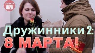Дружинники 2: 8 марта - цветок против сигареты (социальный эксперимент) // Flower vs. cigarette