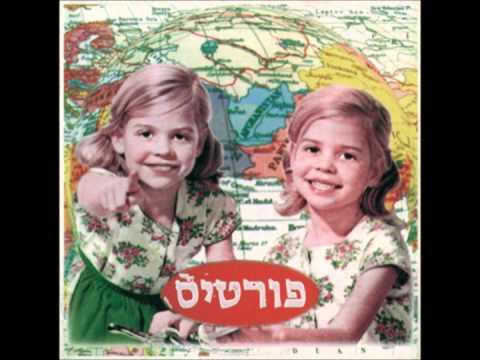 1994, יובל, ישראלי, רמי פורטיס, שבוע מחורעים