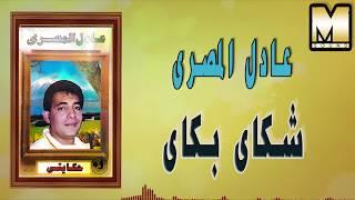 تحميل اغاني Adel El Masry - Shkay Bkay / عادل المصري - شكاي بكاي MP3
