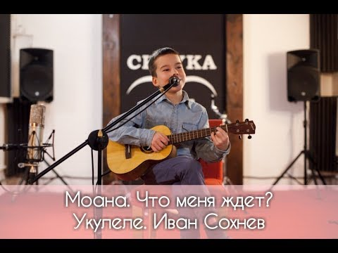Моана, Что меня ждет? Кавер на укулеле. Иван Сохнев (8 лет)