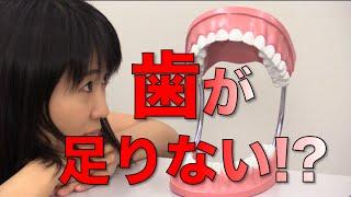 えっ!?歯が足りない?