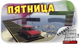 Пятнышковый стрим!!! Проходим новые авто-паркуры и скилл-тесты с подписчиками в GTA 5 Online