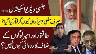 Jinsi vedio scandel--Sirf Mufti Aziz ko hi q giraftar kya ?Taqatwar logo ky khilaf karwai q nahi?