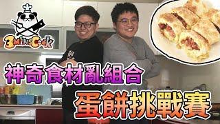 【3分鐘廚房】神奇食材亂組合,3分鐘蛋餅挑戰賽 Feat.哈記【熊貓團團】