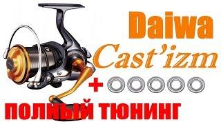 Обзор катушки daiwa castizm 25qd