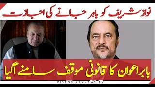 Babar Awan remarks on Lahore High Court's decision
