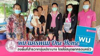 พม.นครพนม One Home ลงพื้นที่สำรวจกลุ่มเปราะบาง โดยใช้สมุดพกครอบครัว