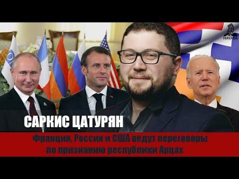 Франция, Россия и США ведут переговоры по признанию республики Арцах. Саркис Цатурян