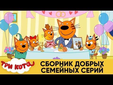 Три Кота | Сборник добрых семейных серий | Мультфильмы для детей 👨\а200д👩\а200д👦