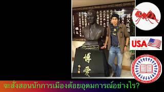 จะสั่งสอนนักการเมืองด้อยอุดมการณ์ได้อย่างไร? โดย ดร. เพียงดิน รักไทย