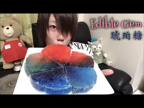 【立体音響】ASMR→琥珀糖を食べた。Eating kohakuto