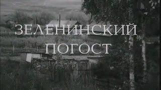 Зеленинский погост (1989) / Художественный фильм