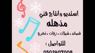 تحميل اغاني شيلة الدكتورة الغندورة باسم حنان تنفيذ بجميع الا اسماء MP3