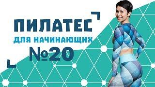 Пилатес для начинающих №20 от Натальи Папушой