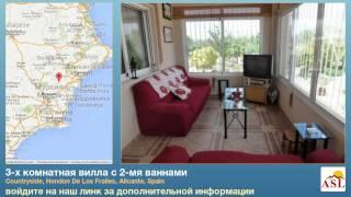 preview picture of video '3-х комнатная вилла с 2-мя ваннами в Hondon De Los Frailes, Alicante'