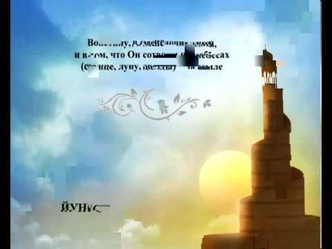 Сура Иона <br>(Юнус) - шейх / Саад Аль-Гомеди -