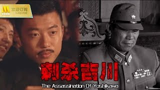 【1080P Full Movie】《刺杀吉川/The Assassination of Yoshikawa》惊险刺激的一系列刺杀行动( 张振华 / 高海诚 / 马藜)