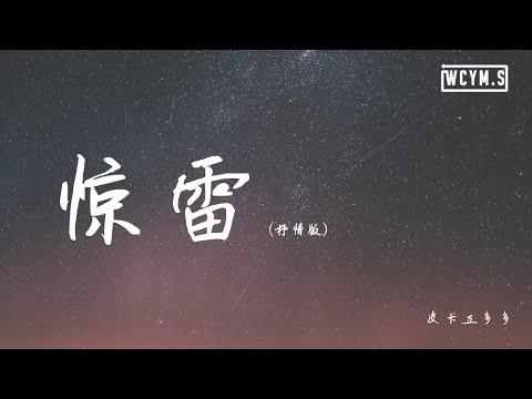皮卡丘多多 - 惊雷 (抒情版)【動態歌詞】