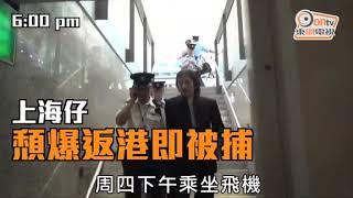 上海仔負罪逃亡7個月 絕望頹爆返港即被捕