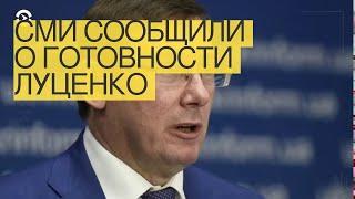 СМИсообщили оготовности Луценко уйти вотставку из-заслов опосле США