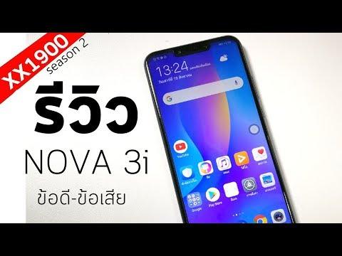 ทำไม Huawei Nova 3i มองไม่เห็นสัญญาณ wifi 5GHz - Pantip