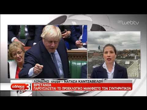 Βρετανία: Πλειοψηφία 50 εδρών δίνει δημοσκόπηση στον Μπόρις Τζόνσον | 24/11/2019 | ΕΡΤ