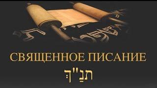 "Семинар ""Шма Израиль"""