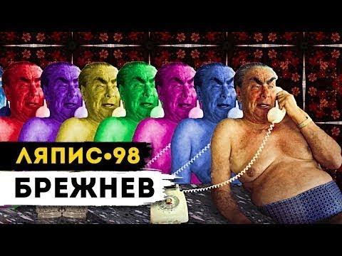 Ляпис 98 — Брежнев