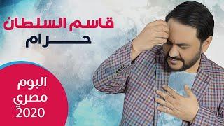 تحميل و مشاهدة Qasim Alsultan |قاسم السلطان حرام | البوم مصري |2020 MP3