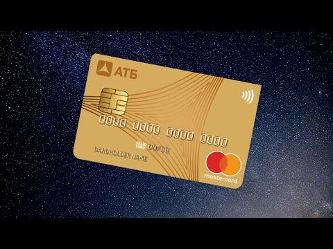 Кредитная карта АТБ. 120 дней без%. Деньги онлайн. Обзор [HD]