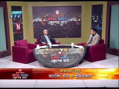 Ekusher Raat || ব্যাংকিং খাত ও পুঁজিবাজার || 10 February 2020 || ETV Talk Show