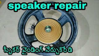 speaker repair in telugu//speaker repair //how to repair speaker