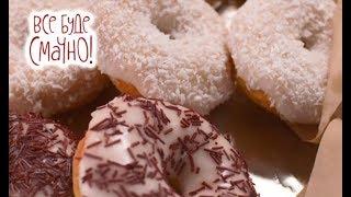 7 место: Пончики Донатс (США) – Все буде смачно. Сезон 5. Выпуск 71 от 02.06.18
