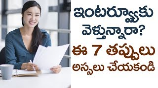 Avoid These 7 Mistakes While ATTENDING an INTERVIEW | Best Interview Tips in Telugu | VTube Telugu