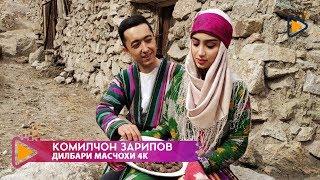 Комилчон Зарипов - Дилбари Масчохи (Клипхои Точики 2018)