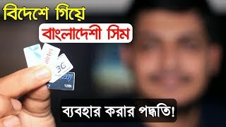 বিদেশে গিয়ে বাংলাদেশী সিম ব্যবহার করার পদ্ধতি! Use Bangladeshi sim in abroad