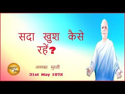 Avyakt Murli 31 -05 -1972   सदा खुश कैसे रहें?  अमूल्य रत्न 251   अव्यक्त मुरली