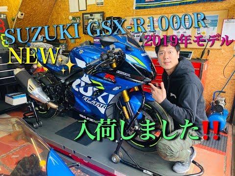 GSX-R1000R/スズキ 1000cc 山形県 SUZUKI MOTORS