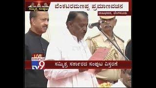 Karnataka Cabinet Expansion : Congress Venkataramanappa Takes Oath As Minister