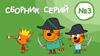 Три Кота - Сборник серий №3 | Мультфильмы для детей 🐱