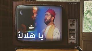 تحميل و مشاهدة يا هلالاً قد تجلى نيرا | الفرقة اللبنانية لإنشاد التراث. MP3