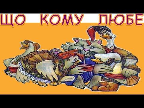 Що кому любе. Українська народна казка. Аудіказка. Слухать онлайн