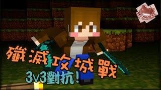 【巧克力】『Minecraft1.9:殲滅攻城戰』 - 3對3決戰