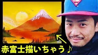 【赤富士】描いちゃう♪スプレーアートTV!より