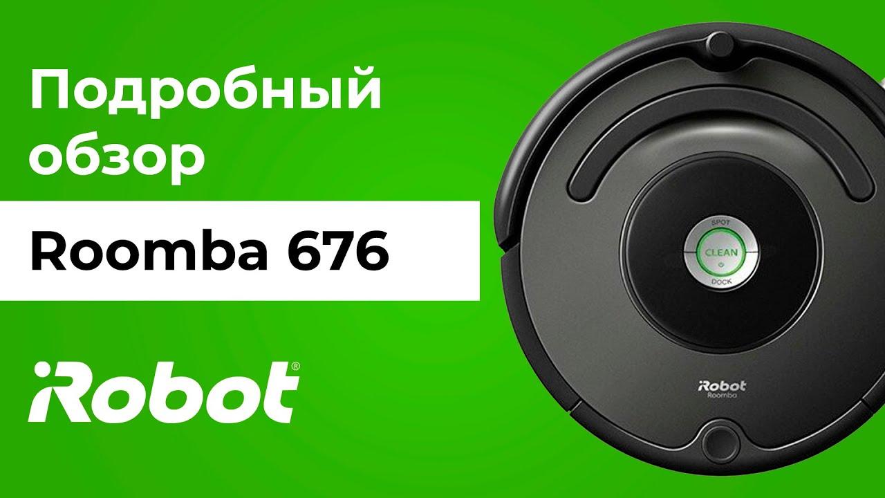 Обзор iRobot Roomba 676