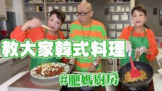 肥媽廚房 | 今日Live教大家韓式料理 炸雞 煎菜餅 Tiramisu