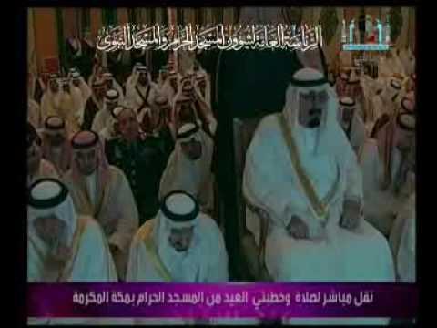 Eid Khutbah Makkah 20 9 2009 (2/3)